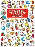 'NEW' Sanrio Design The 70s & 80s | JAPAN Art Book Hello Kitty Little Twin Stars