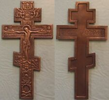 "Russia Big Brass Cross Crucifixes 12"" #3"