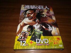 Comic ATTACK ON TITAN Vol.12 Limited Edition w/DVD