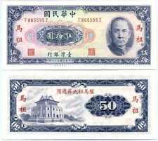 TAIWAN 50 YUAN ND 1969 (1970) P R123 UNC