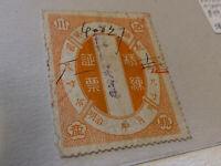 Old Japan Revenue Stamp Lot JA11
