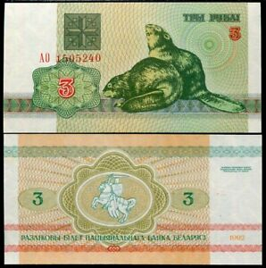 Belarus 3 Rublei 1992 P 3 UNC NR