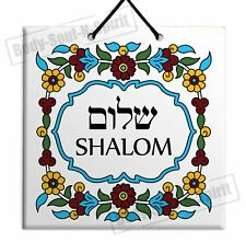 SHALOM Ceramic Tile Israel 15x15cm Jewish Vintage Pottery FLORAL Judaica Gift