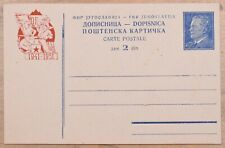 MayfairStamps Yugoslavia 1951 10 Years Military Mint Stationery Card wwm60079