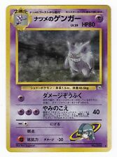 Pokemon Card Sabrina's Gengar (Holo) (#94) (Gym Set, Japanese, 1998) (Near Mint)