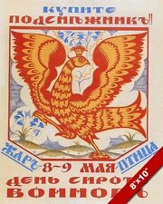 WWI RUSSIAN BIRD WORLD WAR 1 PROPAGANDA POSTER PAINTING REAL CANVAS ART PRINT