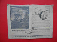 USSR 1944 FLEET, Sailor. Russian WWII propaganda cover from Red Army, censored