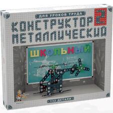 132 pieces STEM Educational Building Developing Metal Construction Toys Set