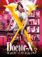 DVD Japanese Drama: Doctor X 3/ Gekai Daimon Michiko Season THREE 3 DVD9