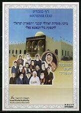 ISRAEL SOUVENIR LEAF CARMEL#353 BABA SALI SPECIMEN  MINT RARE
