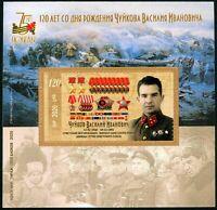 Russia 2020. Soviet military commander. Marshal Vasily Chuykov. RARE