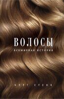 Волосы. Всемирная история. Курт Стенн