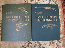A.B. ZHUK  REVOLVERS and PISTOLS , RIFLES and MACHINE GUNS 2 books catalogs