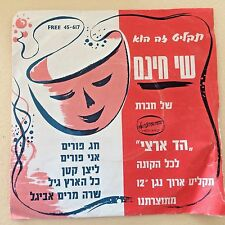 FOLK EP -Miriam Avigal -PURIM -Israeli NM 7'' Original 1969 -Special Edition