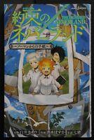 JAPAN novel: The Promised Neverland / Yakusoku no Neverland ~Norman kara no Tega