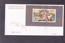 China 1994-10m ,Zhaojun's Marriage to Xiongnu ,   昭君出塞 S/S on FDC B