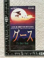 VINTAGE Movie Ticket Stub Fly Away Home 1996 Jeff Daniels Japan