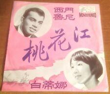 SIMON JUNIOR*PATRINA*MELODIANS cherry blossom 1968 SINGAPORE CORTERSIONS PS 45
