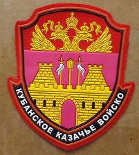 Russian ARMY KUBANSKOE    COSSACKS  TROOPS         patch #429  SE