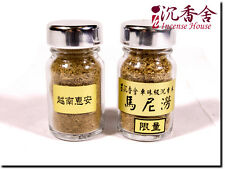 Agarwood Aloeswood Raw Material Powder - Two Levels - Xiang Daou - Incense House