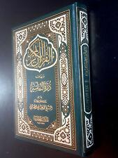 THE HOLY QURAN  KORAN WITH TAFSIR Interpretation. Durrat AL-tafaseer. Fancy book