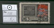 New listing Russia D71 used 1943 1v Cv 5 Rub Wwii Flags