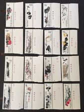 China T44 Selected Paintings of Qi Baishi with factory imprint spot stamps 1980