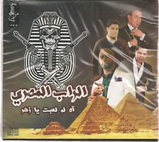 2017 Ah Law L3ebt ya Zahr Egypt Street songs BellyDance Shaabi New Mix Arabic CD