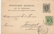 Lettre Corfou Greece Entier + Complement pour la France 1900 Cover