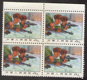 PRC. 1053. N7. 4f. Frontier Guard. Margin Block of 4. MNH. 1970