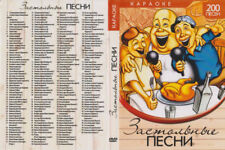 DVD RUSSISCH RUSSISCHE Karaoke �šа�€аоке �—�СТ�ž�›Ь�Ы�• �Ÿ�•С��˜ (200 �Ÿе�ен)