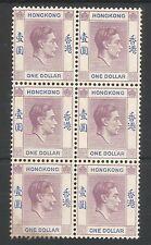 HONG KONG SG155/155a  1938 GVI $1 DULL LILAC & BLUE BL. OF 6 INC VARIETY C £225+