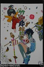 JAPAN Take (Katanagatari) Art Book: Take Garou E-nikki (Picture diary) 2011-2013