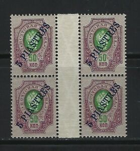 RUSSIA - #206 - OFFICES IN TURKEY BLOCK OF 4 (1910) MNH