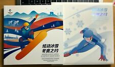 CHINA 2020-2 GPB-14 Booklet Olympic Winter Games Beijing 2022 Stamp
