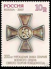 2007 Russia. Military order of St. George the Triumphan
