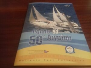 GREECE    2013    BOOK     RALLY   AEGEAN  [  STAMPS  +  5  F.D.C. ]