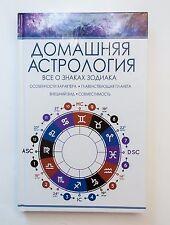 Домашняя Астрология книга на русском Home Astrology new book in Russian