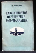 Soviet Russian book navigation support seafaring lighthouse beacons vintage 1949