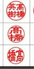 Acrylic Japanese KANJI HANKO Stamp 60.0×12.0mm for Your Name Choose Color