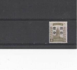 MANCHUKUO , 1934, SG38 TYPE 1 3f on 4f BROWNISH OLIVE, MH    CV £8.00+