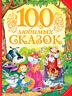 100 любимых сказок | Художественная литерата для детей | Издательствo Росмэн