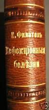 Old Russian medicine book by Nil Filatov