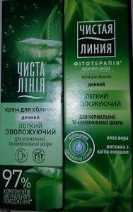 Cream day for face 2 packs x 40 ml CLEAN LINE Чистая Линия Total: 80 ml