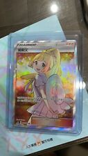 2019 CHINESE POKEMON SUN & MOON DREAMS COME TRUE LILLIE TRAINER SR #202
