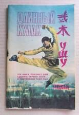 Kung Fu LONG FIST Chang Quan Wushu Russian Manual Book Fight Wrestling Martial