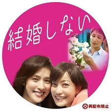 ★Japanese Drama No English subtitle 結婚しない 10話セット(高画質6枚)
