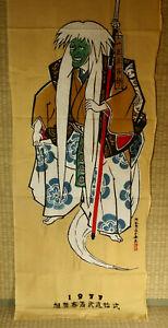 Cotton Tenugui / Japanese Bandana / Police Martial Arts / Dated 1977