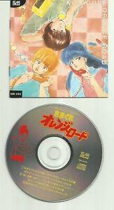 KIMAGURE ORANGE ROAD - Rare Anime Soundtrack CD (1994) - Vocals + Instrumentals