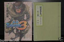 """JAPAN novel: Sengoku Basara 3 """"Sarutobi Sasuke no Shou"""""""